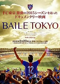「BAILE TOKYO」ポスター「BAILE TOKYO」