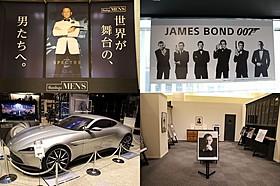 シリーズファンにはたまらない展示が多数「007 スペクター」