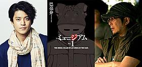 小栗旬(左)と大友啓史監督の初タッグで 映画化されるサイコスリラー「ミュージアム」「ミュージアム」