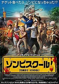「レッツ給食タイム!」のキャッチコピーが踊るポスター「ゾンビスクール!」