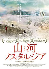 ジャ・ジャンクー監督の最新作の公開が決定「山河ノスタルジア」