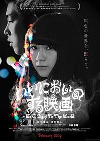 「いいにおいのする映画」ポスタービジュアル「百円の恋」
