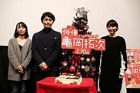 イベントではそれぞれのクリスマスの思い出も語られた「俳優 亀岡拓次」