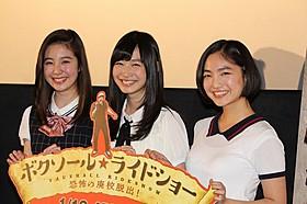 (左から)渡辺恵伶奈、岡本夏美、松本妃代「ボクソール★ライドショー 恐怖の廃校脱出!」
