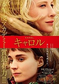 2人の笑顔が美しいポスター「キャロル」