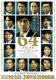 豪華キャスト総結集のポスターも完成!「64 ロクヨン 前編」