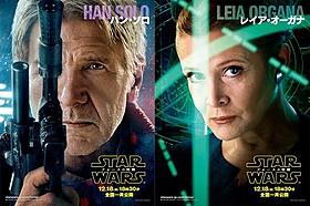 ハン・ソロ&レイア・オーガナのキャラクターバナーが公開「スター・ウォーズ」