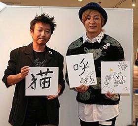 トークイベントに出席したつるの剛士(右)と山本透監督「猫」