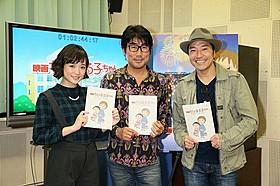 声優にも挑戦した「ウルフルズ」 トータス松本(右)、大原櫻子、亀田誠治氏「ちびまる子ちゃん」