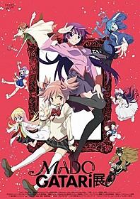 新映像が公開された「MADOGATARI展」「劇場版 魔法少女まどか☆マギカ 新編 叛逆の物語」
