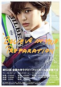山崎紘菜、3年連続で大学ラグビーの顔に