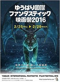 田島光二氏描き下ろしビジュアル「ハンガー・ゲーム2」