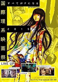 アニメ「すべてがFになる」最終回に向けて 開催される上映イベント「国際理系映画祭 2015」「ゼロの未来」