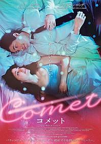 「COMET コメット」ポスター画像「COMET コメット」