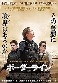 「ボーダーライン」ポスター「ボーダーライン(2015)」