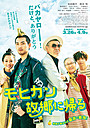 松田龍平がモヒカン頭で主演した「モヒカン故郷に帰る」予告編と本ポスターが完成