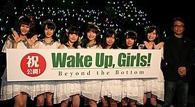 初日舞台挨拶に挑んだ「Wake Up, Girls!」と山本寛監督「Wake Up, Girls! Beyond the Bottom」