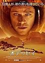 """数字が物語る、火星に取り残された宇宙飛行士の""""絶体絶命""""感!「オデッセイ」特別映像公開"""