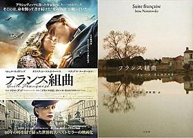 原作小説は発行されるやベストセラーに「フランス組曲」