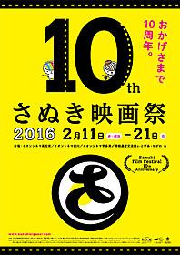 10周年を迎える「さぬき映画祭2016」「空気人形」