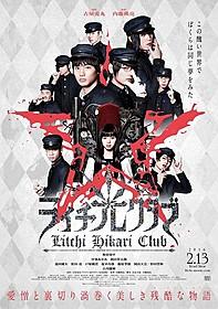 美少年9人と囚われのヒロイン移したポスターが完成!「ライチ☆光クラブ」