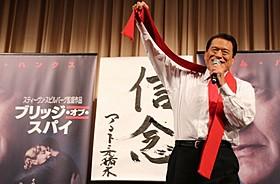 日本の政治について熱く語るひとコマも「ブリッジ・オブ・スパイ」