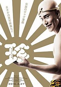 「珍遊記」で山田太郎役に扮する松山ケンイチ「珍遊記」