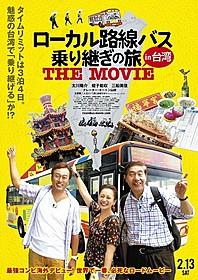 「ローカル路線バス乗り継ぎの旅 THE MOVIE」 ポスタービジュアル「ローカル路線バス乗り継ぎの旅 THE MOVIE」