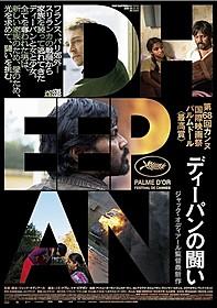 「ディーパンの闘い」日本版ポスター「ディーパンの闘い」