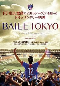 FC東京森重真人選手からのコメントも到着!「BAILE TOKYO」