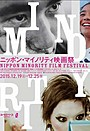 学生たちが社会的少数派と向き合う「ニッポン・マイノリティ映画祭」開催