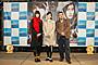 竹内結子&橋本愛「残穢」トークイベントで寂しいクリスマスの思い出語る