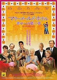 「マリーゴールド・ホテル 幸せへの第二章」 新ポスター画像「マリーゴールド・ホテル 幸せへの第二章」