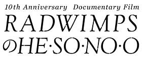 つながりを断ち切って、人は生まれくるんだよ。「RADWIMPSのHESONOO Documentary Film」