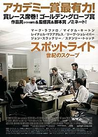 「スポットライト 世紀のスクープ」は来年4月公開「スポットライト 世紀のスクープ」