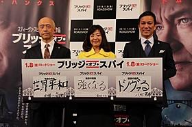 (左から)菊地幸夫弁護士、菊間千乃弁護士、 八代英輝弁護士「ブリッジ・オブ・スパイ」