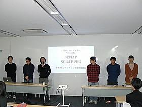 発表会に出席した監督たち「スクラップ スクラッパー」