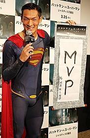 コスプレ姿で今年の目標を語った槙野智章選手「バットマン vs スーパーマン ジャスティスの誕生」