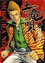 生田斗真、映画版「土竜の唄」続編決定に「バッチ来~い!」