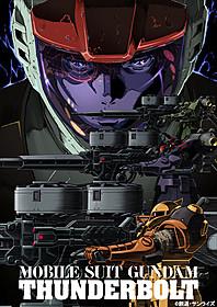 「機動戦士ガンダム サンダーボルト」 第2話キービジュアル