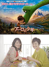 ピクサーアニメ「アーロと少年」と 日本版エンドソングを担当するKiroro「アーロと少年」
