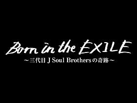 今市隆二による手書きデザインのロゴ「Born in the EXILE 三代目J Soul Brothersの奇跡」