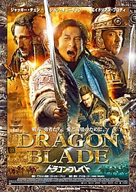 剣を持つジャッキーが勇ましいポスタービジュアル「ドラゴン・ブレイド」