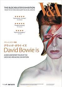 1月23~29日に追悼上映「デヴィッド・ボウイ・イズ」
