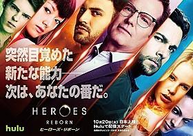 人気作が新たに生まれ変わった「ヒーローズ・リボーン」