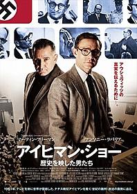 元ナチス親衛隊アドルフ・アイヒマンの裁判を TV中継するため奮闘する男たちを描いた「アイヒマン・ショー 歴史を映した男たち」