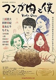 三浦貴大、徳永えり、ちすん、太賀らが共演「マンガ肉と僕」