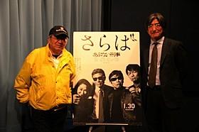 (左から)柏原寛司、近藤正岳氏「さらば あぶない刑事」