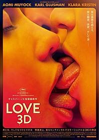 「LOVE 3D」日本版ポスター「LOVE 3D」