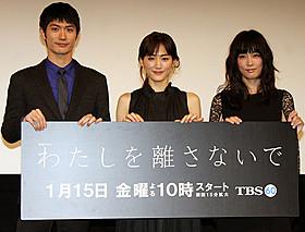 主演の綾瀬はるかと共演の三浦春馬、水川あさみ「わたしを離さないで」